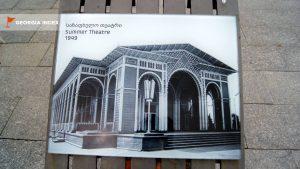 Фото старинного летнего театра, набережная Батуми, Грузия