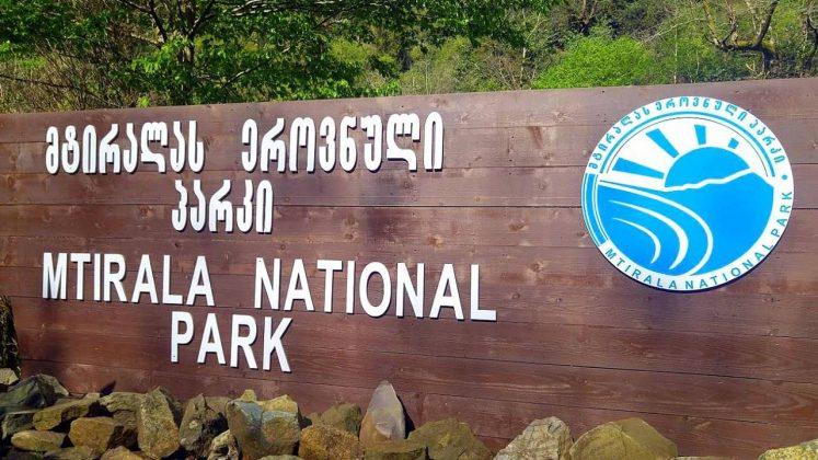 Вывеска на входе в парк, Национальный парк Мтирала, Батуми, Грузия